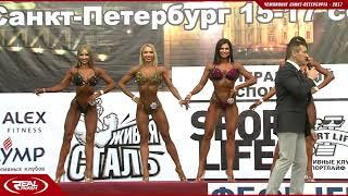 Чемпионат Санкт-Петербурга по бодибилдингу - 2017 (абсолютка фитнес-бикини)