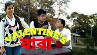 Valentine's বাবা || OLaCrazy || NEW ASSAMESE FUNNY VIDEO