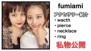 アクセサリー紹介、私物公開 thumbnail