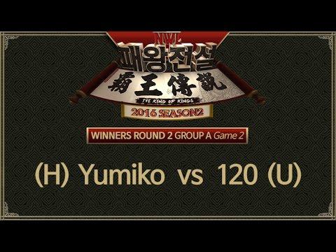 [ Yumiko vs 120 ] 2세트 - NWL 패왕전설 시즌 2 승자조 2라운드 A조 161115