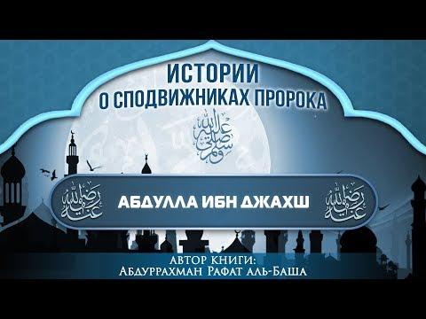 10. Абдулла ибн Джахш | «О Аллах! Ниспошли мне сильного, жесткого и злобного врага…»