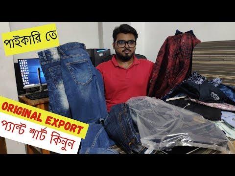 পাইকারি তে Original Export প্যান্ট শার্ট কিনুন | Export pant shirt wholesale price bd