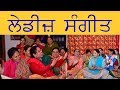 LADIES SANGEET | PUNJABI MARRIAGE | LOK GEET | FOLK  SONG | PUNJABI WEDDING | PUNJABI CULTURE