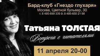 Download Татьяна Толстая. Встреча с читателями, 11.04.19 Mp3 and Videos