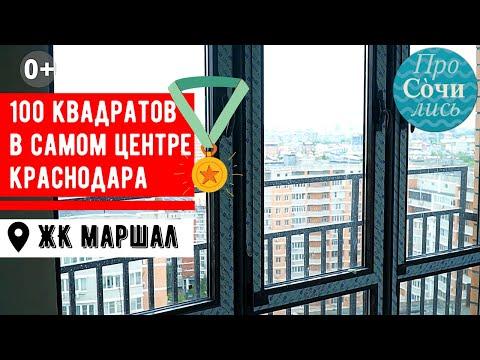 Купить квартиру в центре Краснодара ➤ЖК Маршал ➤квартира от застройщика ➤Фестивальный🔵Просочились