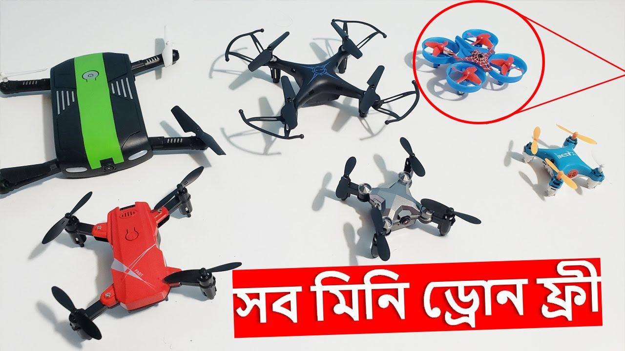 সব মিনি ড্রোন একসাথে পাবেন পানির দামে, All Cheap Price Drone ,HC702 ,LF602 , ,X13, Pocket Drone !!