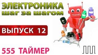 Электроника шаг за шагом - 555 таймер (Выпуск 12)