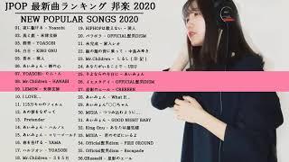 音楽 ランキング 最新 2020 - 2021 ベストソング 2020 - 2021米津玄師,あいみょん,YOASOBI,宇多田ヒカル,King Gnu,菅田将暉