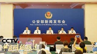 《中国财经报道》 20190703 15:00| CCTV财经