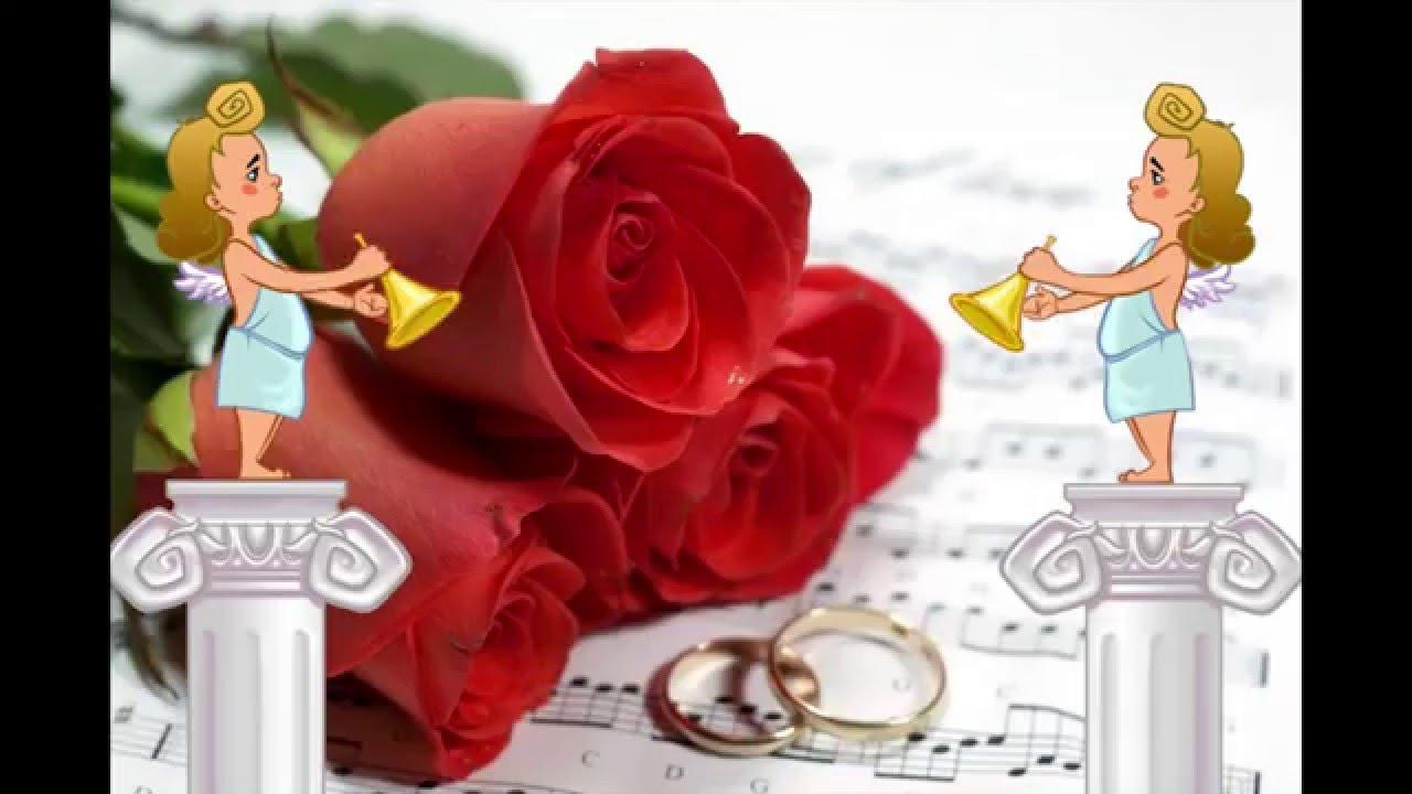 С днем свадьбы видео