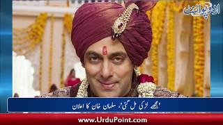Mujhay larki Mil Gayi: Salman Khan Ka Elan. Anupam Kher K Twitter Account Per