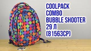Розпакування CoolPack Combo Bubble Shooter 46 x 30 x 20 см 29 л 81563CP