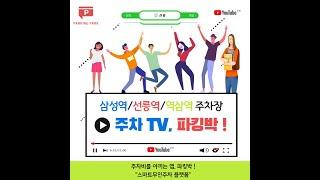 [파킹박앱, 주차TV] #선릉역주차 2만원(#롯데호텔L…