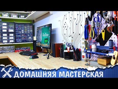 🔧Обустройство мастерской В