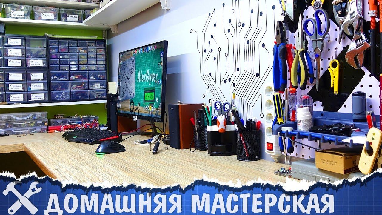 Домашняя мастерская самоделки своими руками фото 944