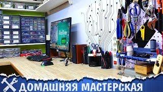 🔧Обустройство мастерской В КВАРТИРЕ