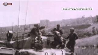 מבט - חומרים נדירים התפרסמו ממלחמת ששת הימים