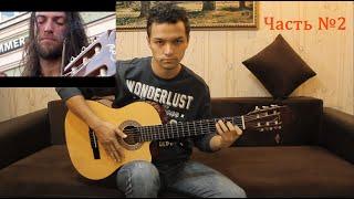 Estas Tonne - The Song Of The Golden Dragon Видео урок для начинающих! Разбор на гитаре! Часть №2