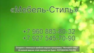 Мебель Стиль(, 2016-03-08T11:48:15.000Z)