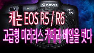 캐논 풀프레임 EOS R5와 R6 미러리스 발표 최강 …