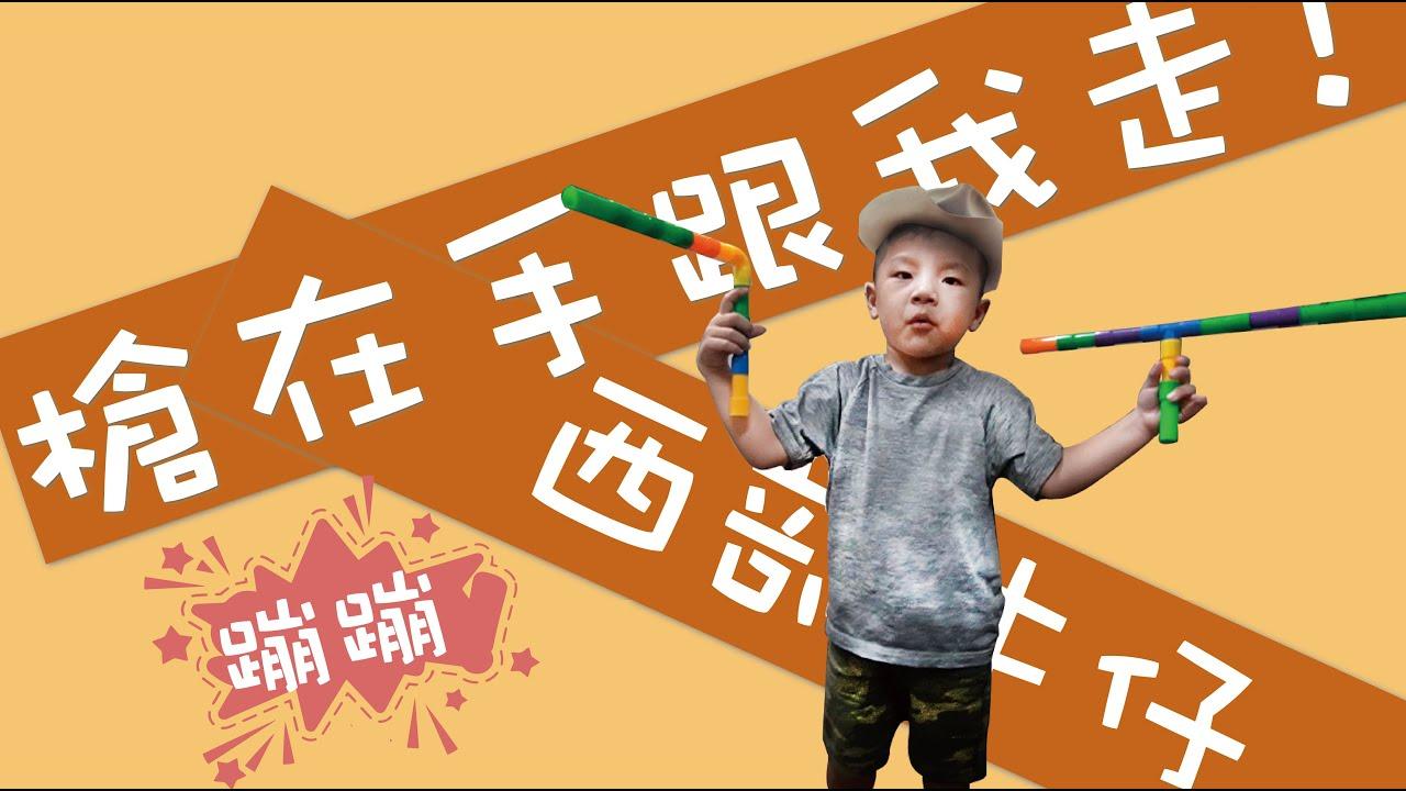 臺灣小孩日常生活Vlog#1 親子互動日常! 阿漢警長上任! 在家隨便開槍!?被阿嬤罵了齁~ - YouTube
