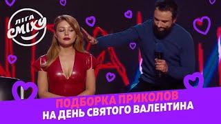 Подборка смешных приколов на День Святого Валентина Лига Смеха 2021