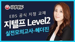 시대에듀 G TELP Level2 모의고사 문법 01강…