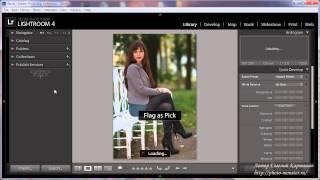 Как производить быстрый отбор фотографий в Lightroom