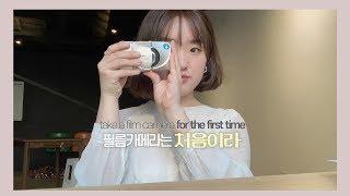 [ 처음이라 ] 필름 카메라 인화하러 가는 브이로그 /…