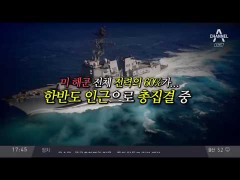 미 해군 전력 60% 집결 중, 핵추진 항공모함 '다시 한반도로'