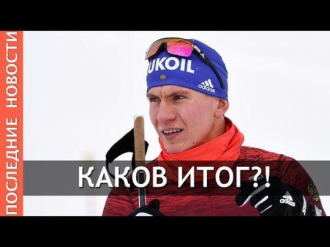 Результат Большунова  в гонке Kobberløpet в Норвегии