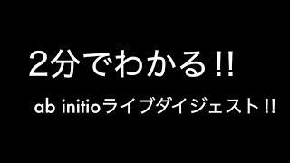 ab initio - 傷つけ合う僕ら