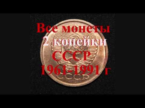 Стоимость всех монет 2 копейки СССР 1961 1991 гг Быстрый и удобный просмотр