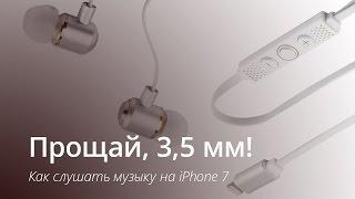 Как слушать музыку на iPhone 7?