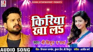 किरिया खा लs - Kiriya Kha La - Shri Kishun , Radha - Bhojpuri Songs