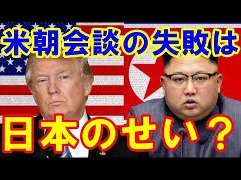 【韓国】 「米朝会談の失敗は日本のせい」? 外交専門家「現実を知っていたら言えない言葉」