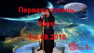 Обучение РэйКи 1-2.08.2018г. Киев.