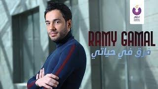 Ramy Gamal - Far' Fi Hayaty | رامي جمال - فرق في حياتي