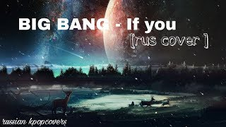 BIG BANG - If you [rus cover by: russian kpopcovers]