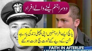 People Who Remember Their Past Lives - Purisrar Dunya - Reincarnation Stories in Urdu