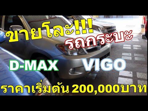 ขายโละ!!!รถกระบะมือสองผ่อนเบาๆราคาเริ่มต้น 200,000 บาท VIGO และ D-MAX