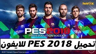 قبل الجميع تحميل لعبة PES 2018 للايفون و الايباد و حل جميع مشاكلها | لا تفوتك
