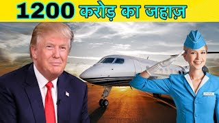 5 LUXURY JETS IN WORLD 5 अरब का 1 जहाज़ LUXURY JETS IN HINDI MOST EXPENSIVE JETS