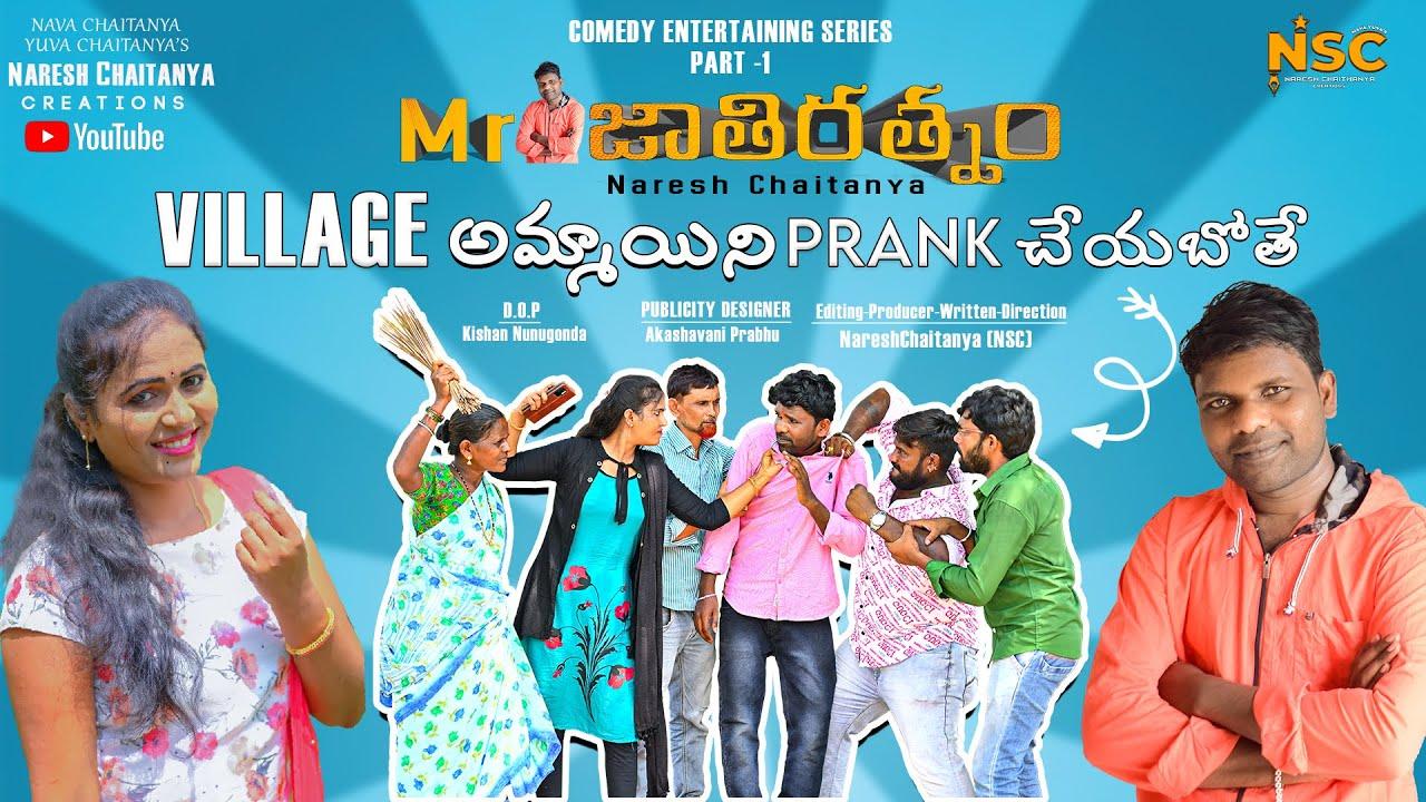 Mr Jathiratnam Part1|| Village ammaini Prank Cheyabothe ||New Village Comedy Series||NSC