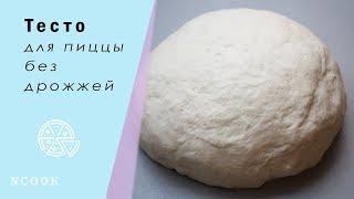 Тесто для пиццы без дрожжей.