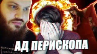 АД ПЕРИСКОПА