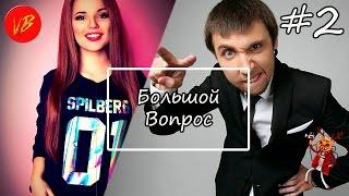 LOVEWINS | +100500 БОЛЬШОЙ ВОПРОС / ВЕСТИ БЛОГГОВ #2