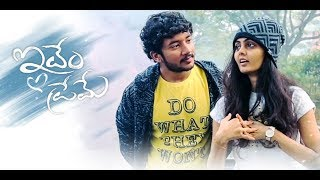 Idem Preme -  Latest Telugu Short Film 2019 || Directed By Somesh Mutha