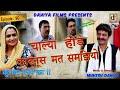 Episode: 90 चाल्या होड़ कारतूस # KUNBA DHARME KA # Mukesh Dahiya # Superhit Series # DAHIYA FILMS