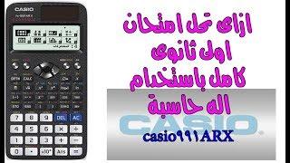 ازاى تحل امتحان كامل اولى ثانوى النظام الجديد باستخدام casio fx-991ARX